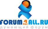 Думающий форум - Forum4all.ru